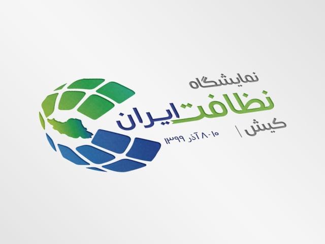 نمایشگاه نظافت ایران