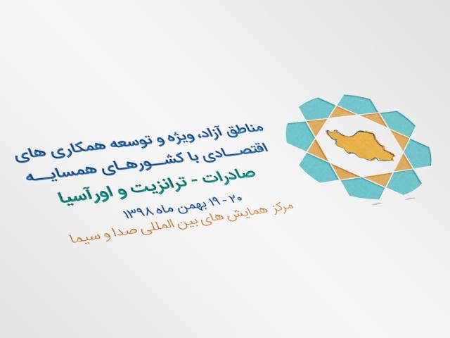مناطق آزاد،ویژه و توسعه همکاری های اقتصادی با کشورهای همسایه
