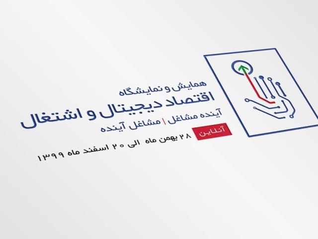همایش و نمایشگاه اقتصاد دیجیتال و اشتغال