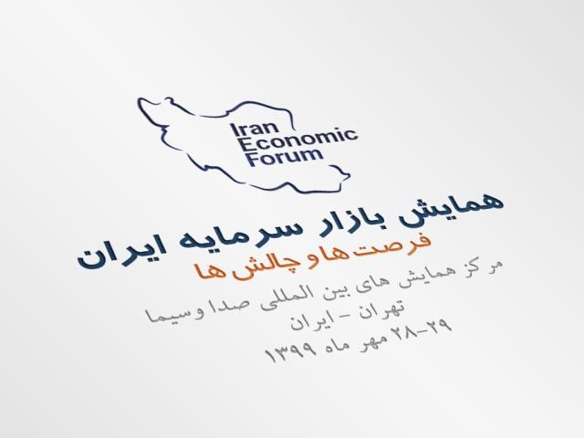 همایش بازار سرمایه ایران