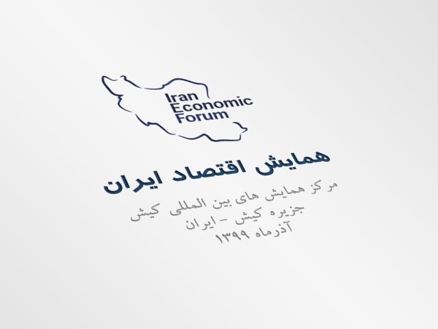 همایش اقتصاد ایران