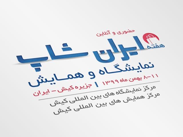 نمایشگاه و همایش ایران شاپ
